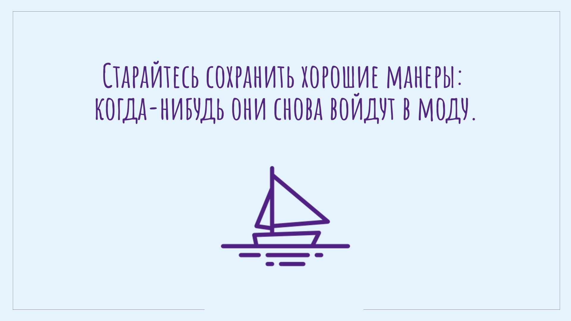 Хорошие манеры на яхте – Jazz Yachting